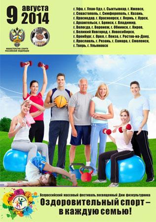 Всероссийские массовые соревнования «Оздоровительный спорт — в каждую семью!»