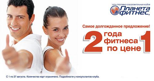 2 года фитнеса по цене 1 в клубах сети «Планета Фитнес»