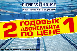 ������ 2 ���������� �� ���� 1 � ���� ������-������ Fitness House!