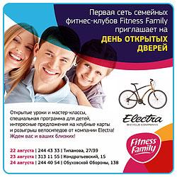 ��� �������� ������ � Fitness Family