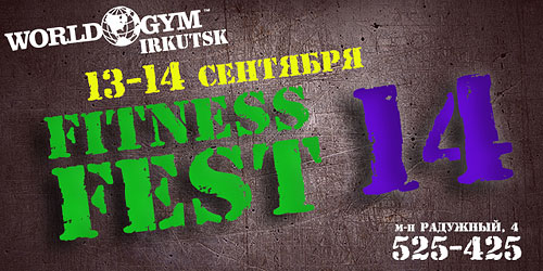 Иркутск! World Gym Fitness Fest!