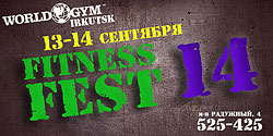Иркутск! World Gym Fitness Fest!