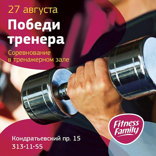 Соревнование «Победи тренера» в Fitness Family
