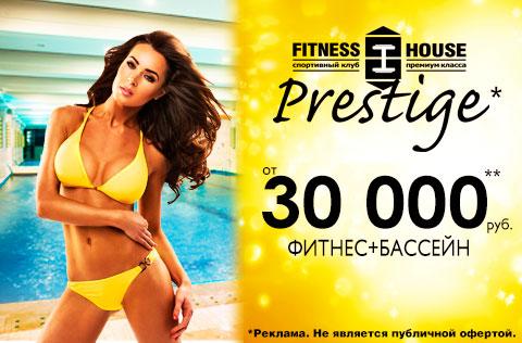 Фитнес премиум-класса от 30 000 руб. в клубах Fitness House Prestige