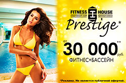 ������ �������-������ �� 30 000 ���. � ������ Fitness House Prestige