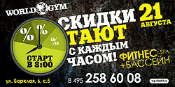 Акции августа в клубах World Gym!