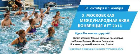 10-я юбилейная московская международная акваконвенция AFT 2014