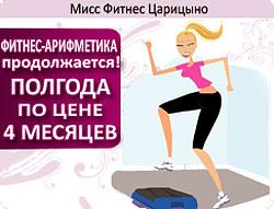 Полгода по цене 4 месяцев в клубе «Мисс Фитнес» Царицыно