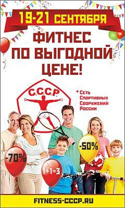 19-21 сентября Открытый фестиваль спорта! Фитнес-абонементы по выгодной цене в клубах сети «СССР»!