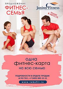 Одна фитнес-карта на всю семью в клубе Janinn Fitness