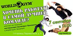 Хочешь работать в самой лучшей команде? Мы ждем тебя 7 сентября в 16:00 на кастинг в фитнес-клубе World Gym Зеленый!