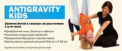 Antigravity для детей — новое направление в клубах «ДОН-Спорт»!