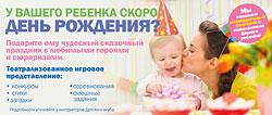 Организация детских праздников в клубах «ДОН-Спорт»!