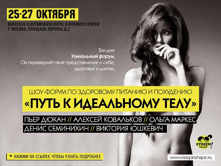 Уникальный форум по здоровью и красоте пройдет этой осенью в Москве!