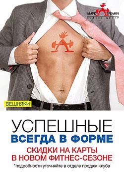 Скидки на карты в новом фитнес-сезоне в клубе «Марк Аврелий» Вешняки!