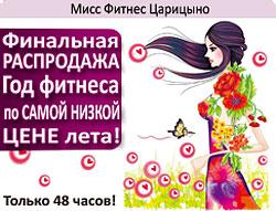 Финальная распродажа уходящего лета в «Мисс Фитнес» Царицыно!
