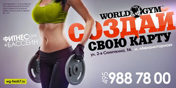 ������ ���� ����������� ����� � ����� World Gym ������!