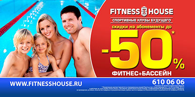 ������ + ������� �� ������� �� 50% � ������ Fitness House!