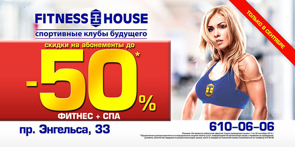 �������� ����� ������ �� 50% � ������ Fitness House!