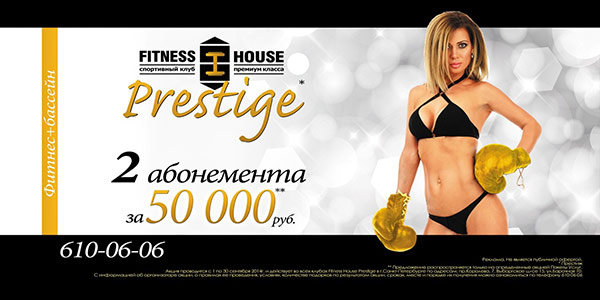 ������ � ��������� ������� � �������� � Fitness House Prestige