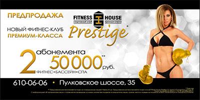 Скоро открытие клуба премиум-класса Fitness House Prestige