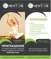 Открытие новой студии йоги и пилатеса NEWTONE Plaza