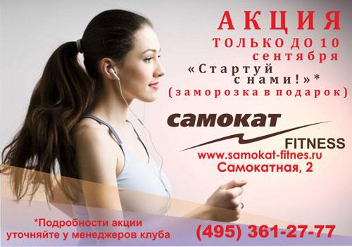Акция только до 10 сентября: «Стартуй с нами» в клубе «Самокат»!