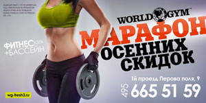 Акции сентября в клубах World Gym!