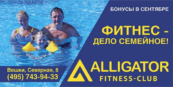 Фитнес — дело семейное! Бонусы при покупке семейной карты в сентябре в клубе Alligator!
