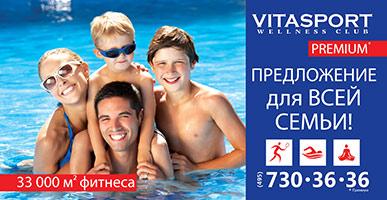 Новое предложение на карты: приходите с друзьями или всей семьей в клуб VITASPORT!