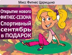 Спортивный сентябрь в подарок в клубе «Мисс Фитнес Царицыно»!