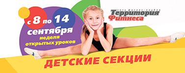 Неделя открытых занятий в секциях «Территории Фитнеса»
