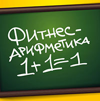 Фитнес-арифметика в клубе «Terrasport Коперник»!