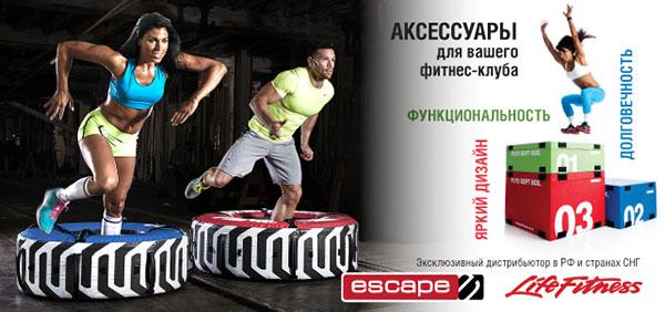 Life Fitness Russia – эксклюзивный дистрибьютор продукции Escape в России