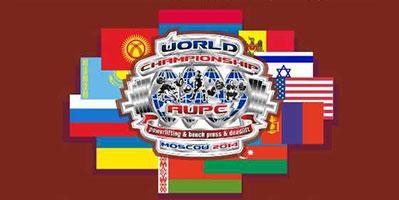 Поздравляем клиентов и сотрудников клуба «ДОН-Спорт Атлант» с достижениями на Чемпионате мира AWPC 2014