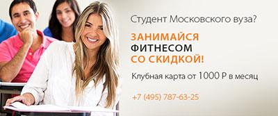 Специальное предложение для студентов московских вузов в клубе «Манго»!