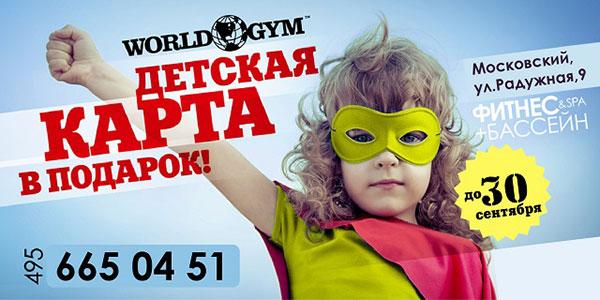 Детская карта в подарок в клубе World Gym Московский!