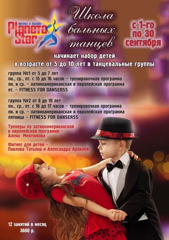 Школа бальных танцев клуба Planeta Star начинает набор детей!