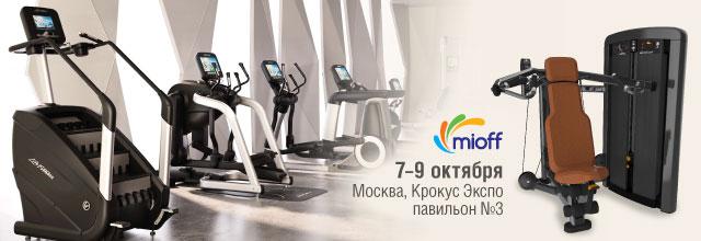 ������� Life Fitness ������� � ������ � ����� �� MIOFF-2014!