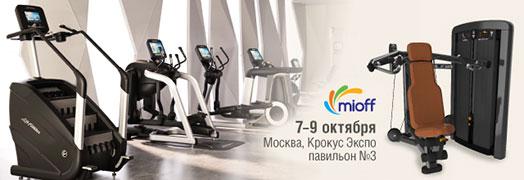 Новинки Life Fitness впервые в России – ищите на MIOFF-2014!