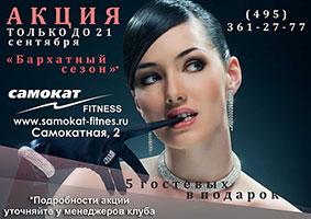 Только до 21 сентября «Бархатный сезон» в клубе «Самокат»!