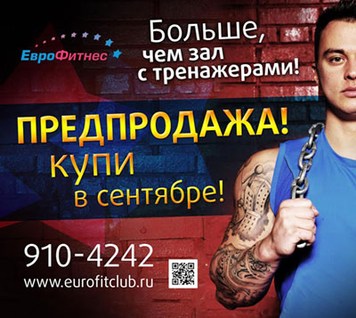 Предпродажи в новом клубе «ЕвроФитнес»
