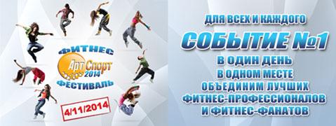 Фитнес-фестиваль «Арт-Спорт 2014»