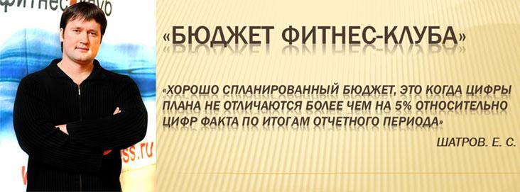 Семинар Шатрова Е.С. «Бюджет фитнес-клуба»
