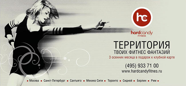 Клуб Hard Candy Moscow дарит вам три осенних месяца!