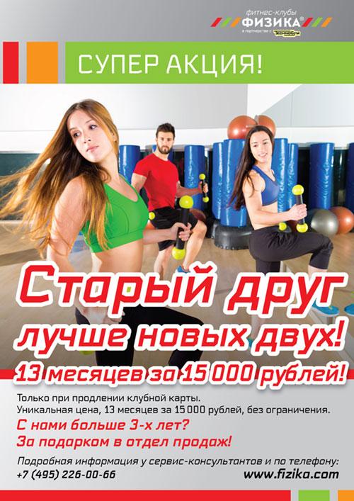13 месяцев за 15000 рублей в клубе «Физика» Балашиха!