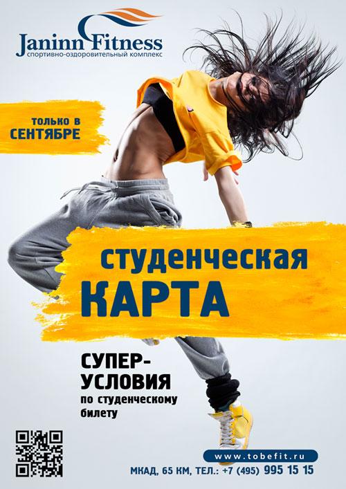 Студенческая карта в клубе Janinn Fitness!
