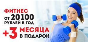Фитнес от 20 100 рублей в год в клубе «ФитнесМания»!!