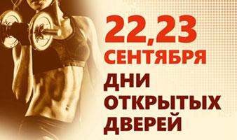 22-23 сентября — дни открытых дверей в клубе «Самокат»!