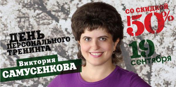 19 сентября — день персонального тренинга с Викторией Самусенковой в клубе World Gym-Звёздный!